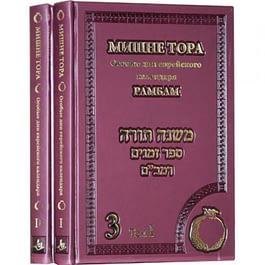 Мишне Тора. Особые дни еврейского календаря. Рамбам. Книга 3 в 2 томах