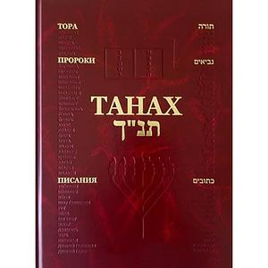 Танах на иврите и русском (большой формат / Тора, Пророки, Писания)