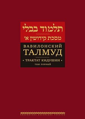 Вавилонский Талмуд. Трактат Кидушин. Том 1