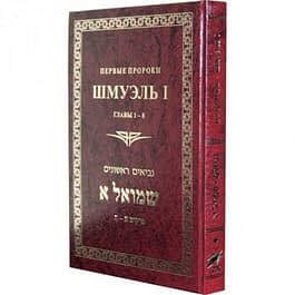 ШМУЭЛЬ I. ПЕРВЫЕ ПРОРОКИ. ГЛАВЫ 1-8