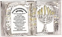 Благословение для дома на русском языке