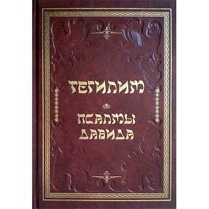 Тегилим. Псалмы Давида (2 тома)