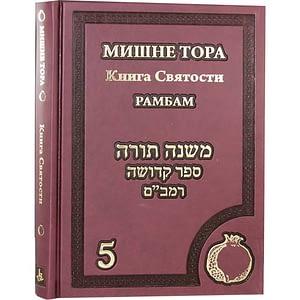 Мишне Тора. Книга Святости. Рамбам. Книга 5