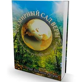 Всемирный Сад веры (рабби Шалом Аруш)