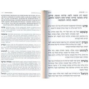 Молитвы раскаяния. Слихот. Подарочное издание
