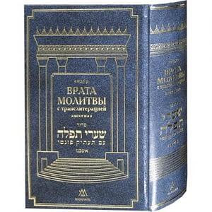 Молитвенник (Сидур) «Врата молитвы» с транслитерацией ашкеназ.