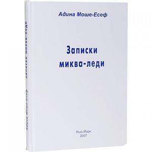Записки миква-леди (Адина Моше-Есеф)