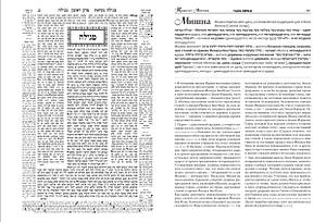 Трактат Мегила в двух томах