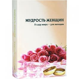 Мудрость женщин (рабби Шалом Аруш)