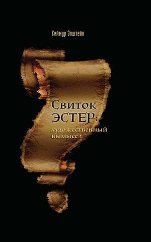 Свиток Эстер: истинный авторский замысел