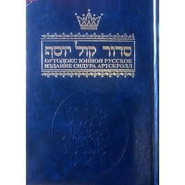 Молитвенник (Сидур) «Кол Йосеф». Русское издание Сидура Артскролл