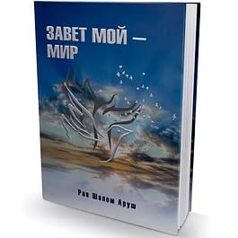 Завет мой — мир (рабби Шалом Аруш)