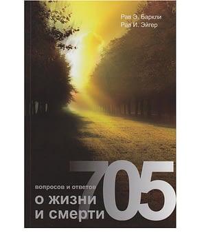 705 вопросов и ответов о жизни и смерти