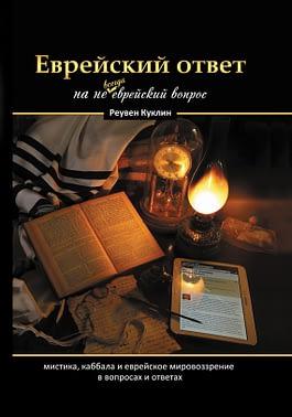 Еврейский ответ на не всегда еврейский вопрос