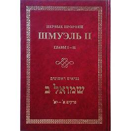 ШМУЭЛЬ II. ПЕРВЫЕ ПРОРОКИ. ГЛАВЫ 1-11